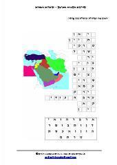 מדינות המזרח התיכון - אותיות חסרות