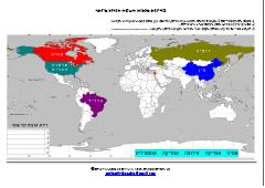 דירוג מדינות בעלות השטח הגדול בעולם