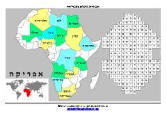 אפריקה - תפזורת ארצות