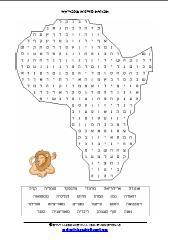 אפריקה - תפזורת מדינות