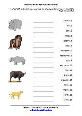 בעלי חיים באפריקה - ערבול אותיות